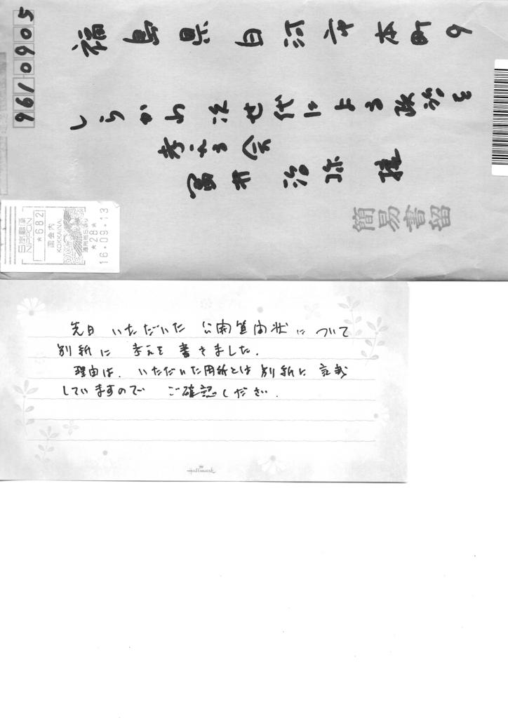 f:id:nextgeneShirakawa:20160925203228j:plain