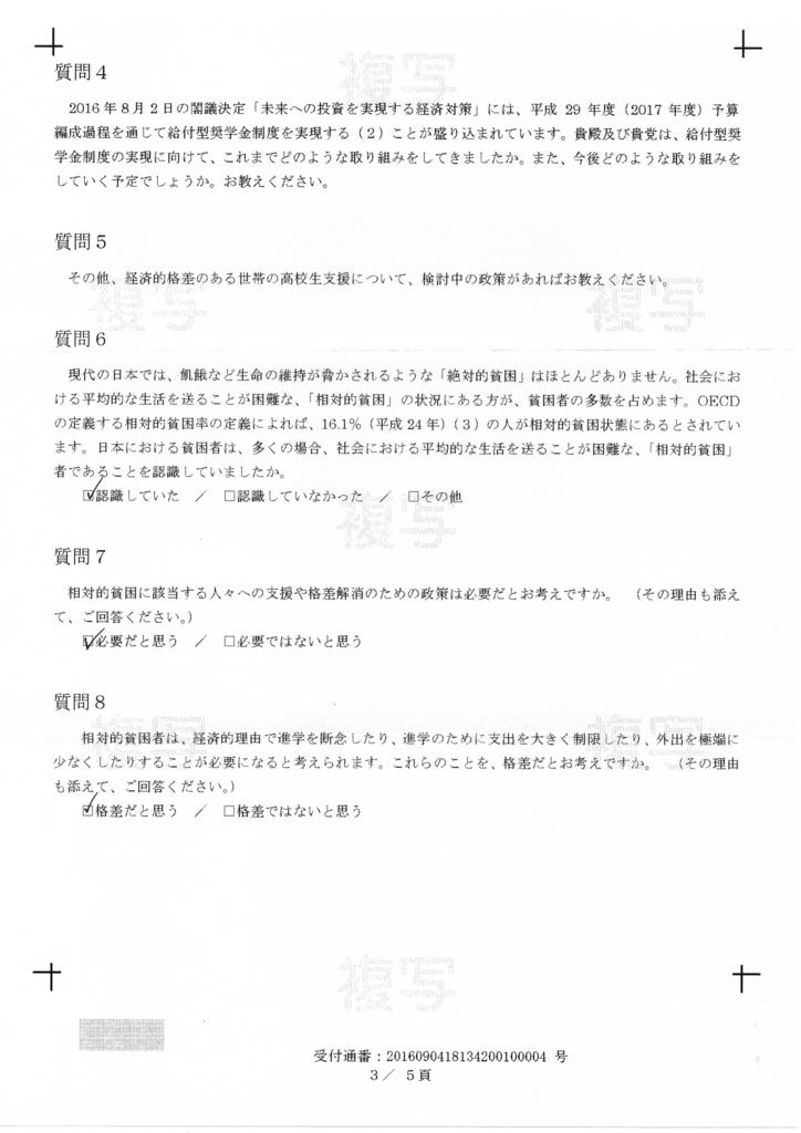 f:id:nextgeneShirakawa:20160925203346j:plain