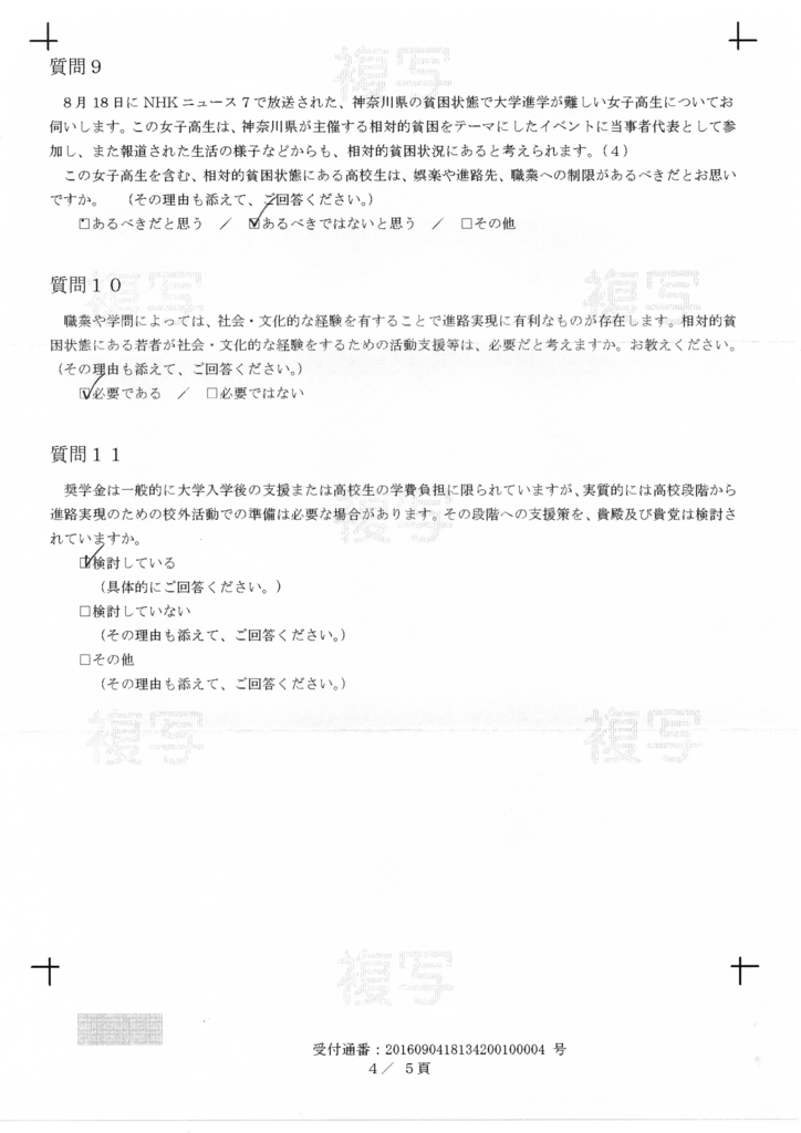 f:id:nextgeneShirakawa:20160925203349j:plain