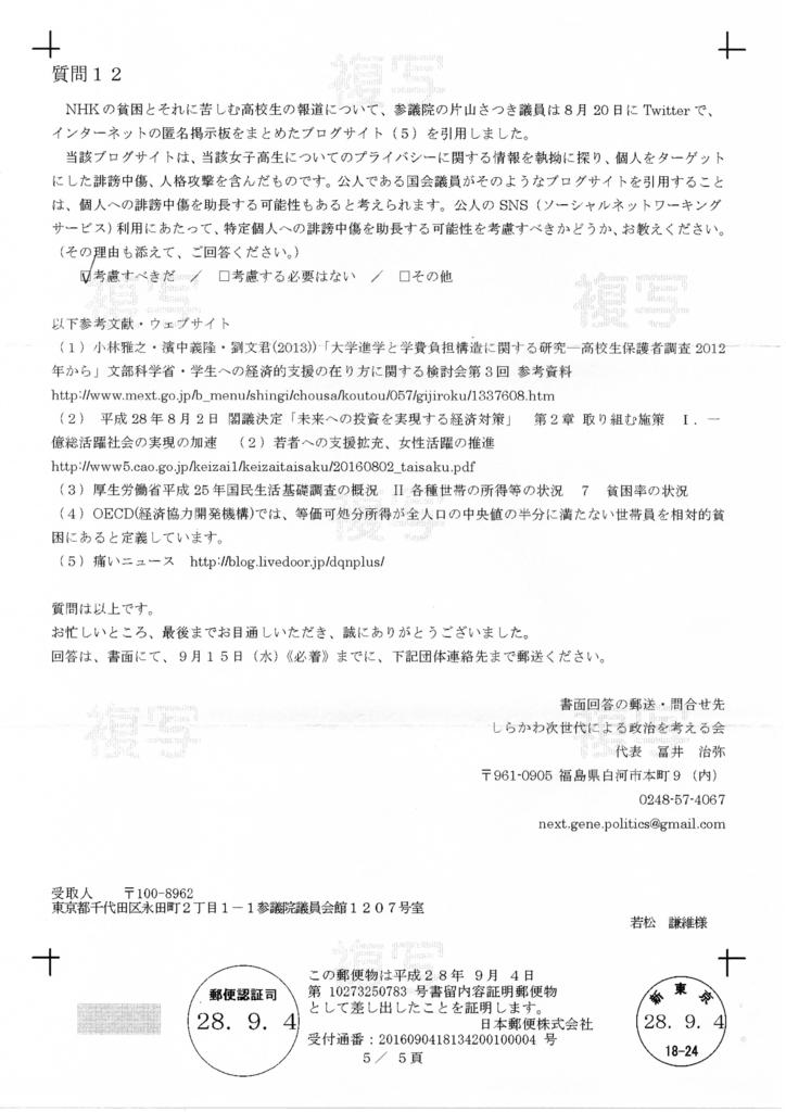 f:id:nextgeneShirakawa:20160925203353j:plain