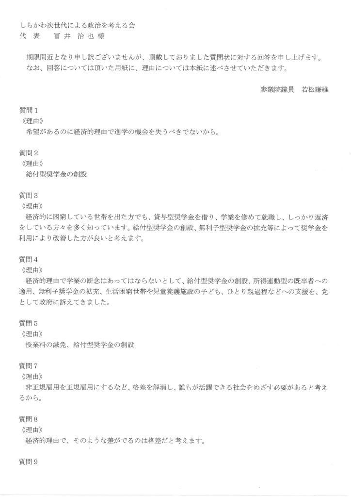 f:id:nextgeneShirakawa:20160925203357j:plain