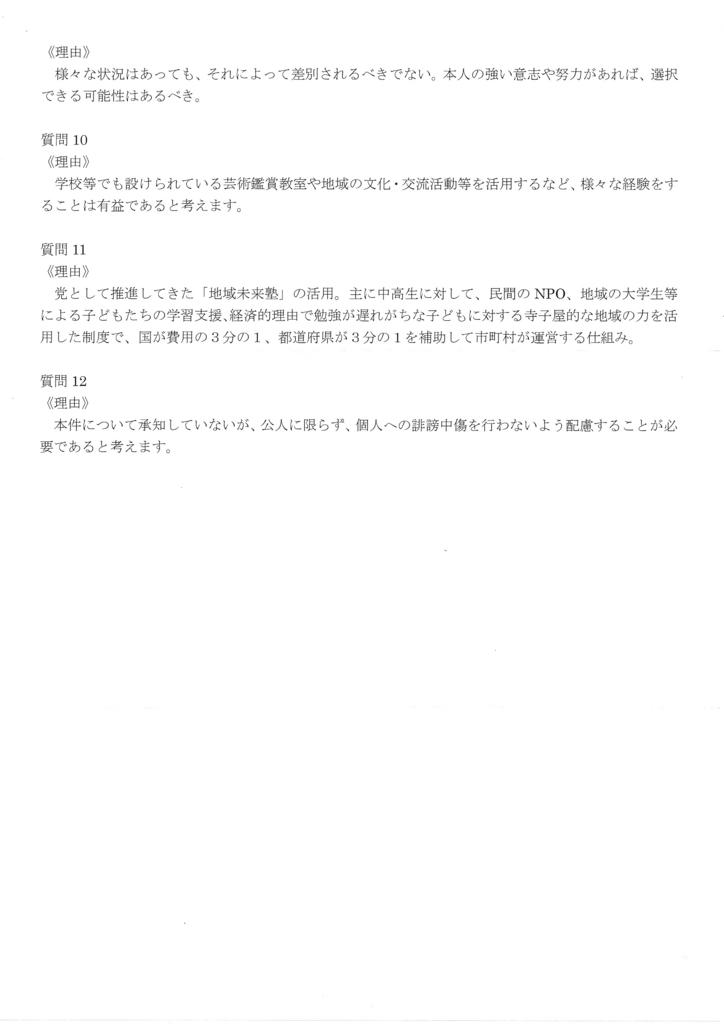 f:id:nextgeneShirakawa:20160925203401j:plain