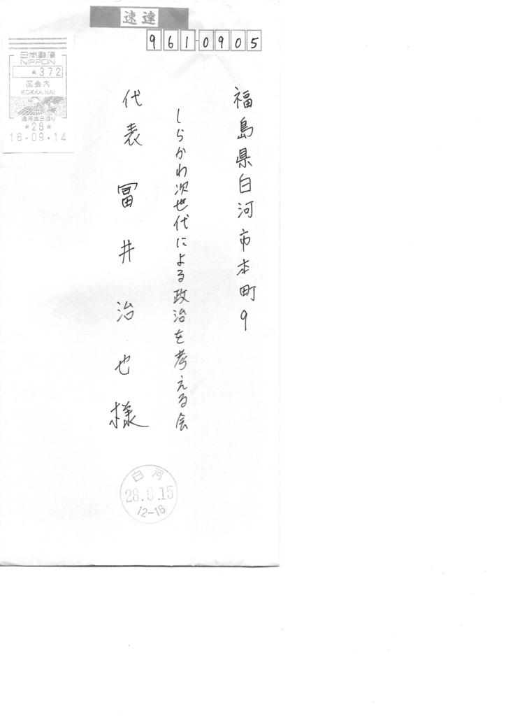 f:id:nextgeneShirakawa:20160925203406j:plain