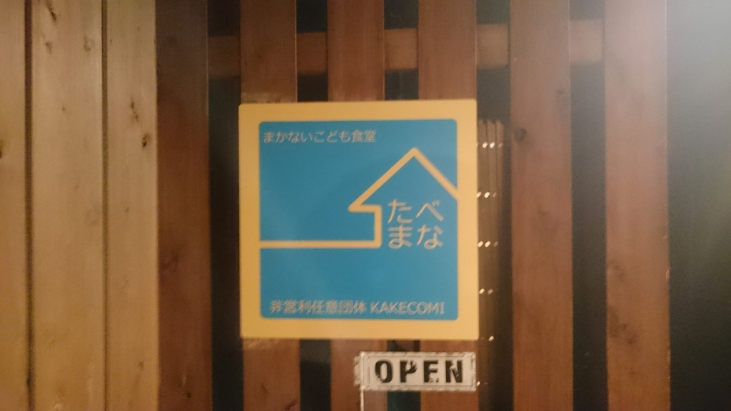 f:id:nextgeneShirakawa:20161217234500j:plain