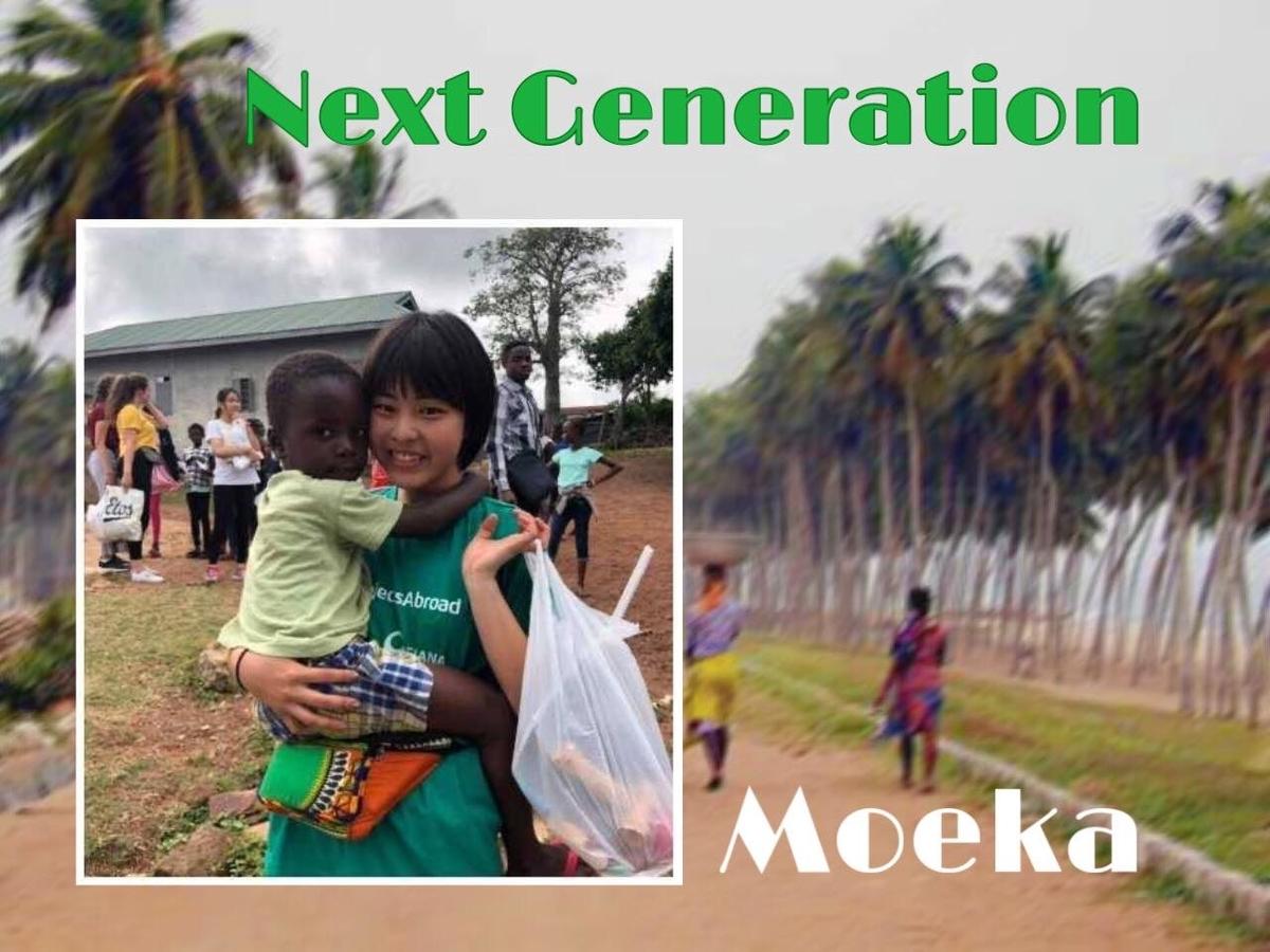 f:id:nextgeneration_japan:20200614202607j:plain
