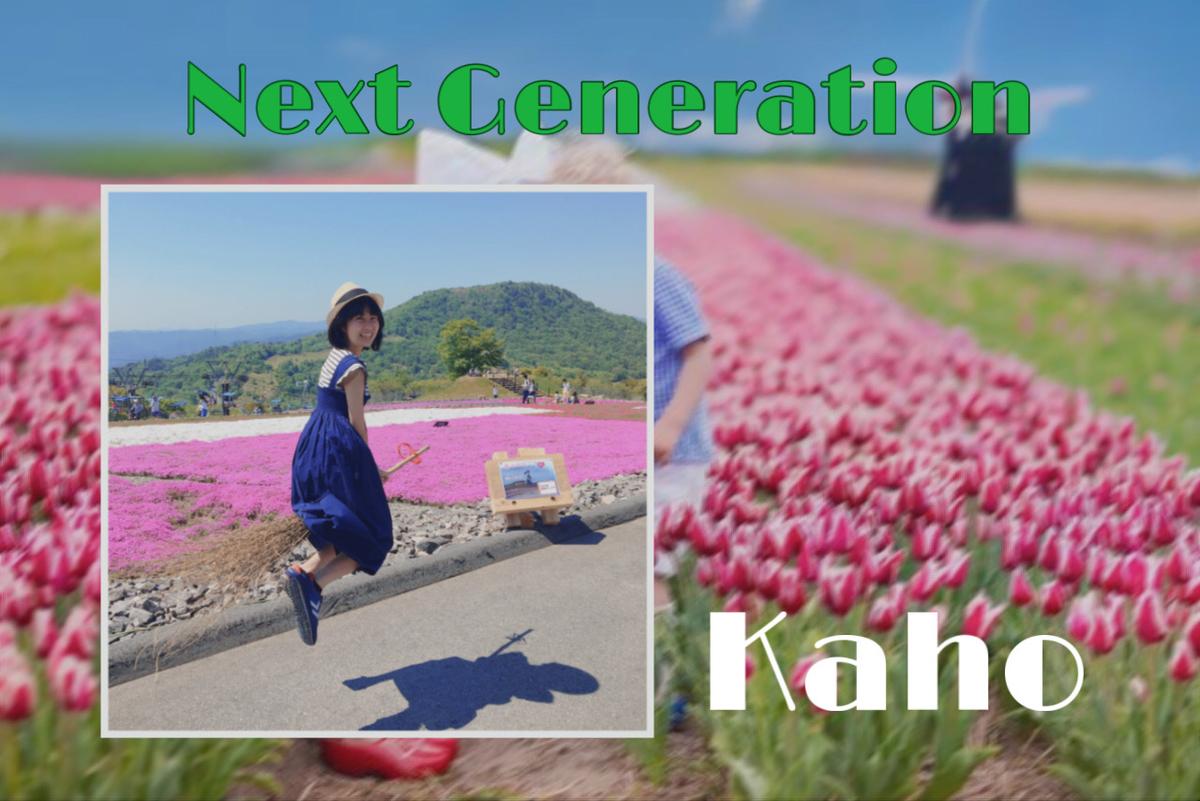 f:id:nextgeneration_japan:20200614232307j:plain