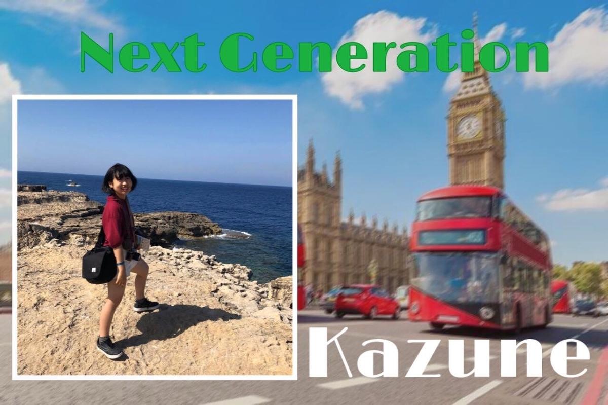 f:id:nextgeneration_japan:20200621195832j:plain
