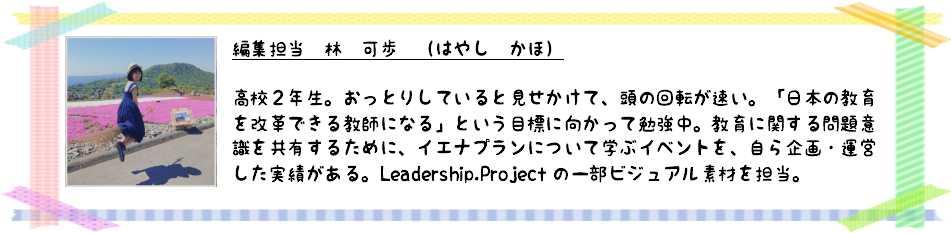 f:id:nextgeneration_japan:20200818211142j:plain