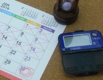 万歩計とカレンダー