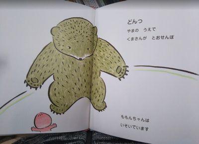 クマとももんちゃん