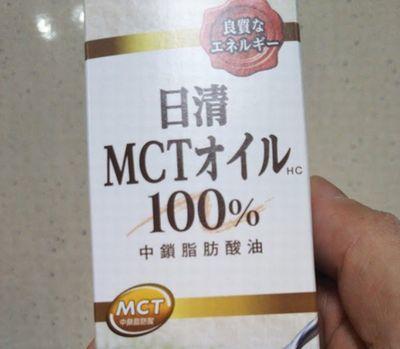日清のMCTオイル