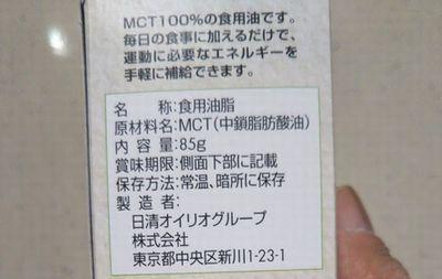 MCTオイルの原材料