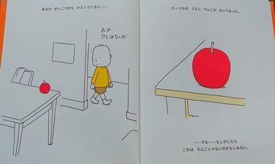 テーブルの上のりんごを発見するけど疑う子供