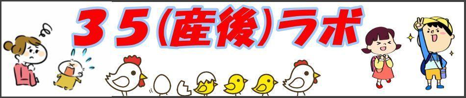 35(産後)ラボ