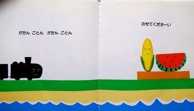がたんごとんがたんごとんざぶんざぶんの5ページ目