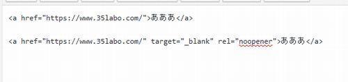 ワードプレスのリンクをHTML表記で見てみる