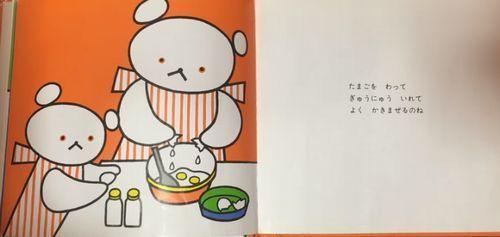 しろくまちゃんとママが一緒に料理をする