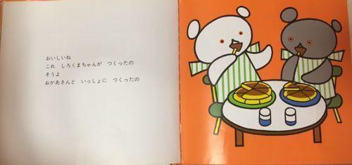 しろくまちゃんとこぐまちゃんが一緒にホットケーキを食べる
