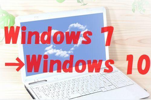 Windows7からWindows10へとアップデートする