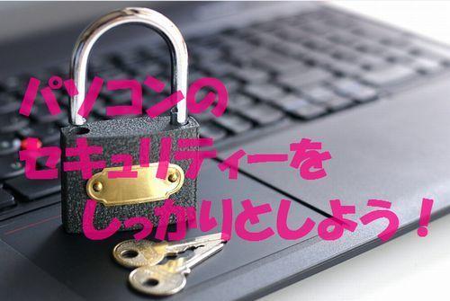 パソコンのセキュリティーを考える