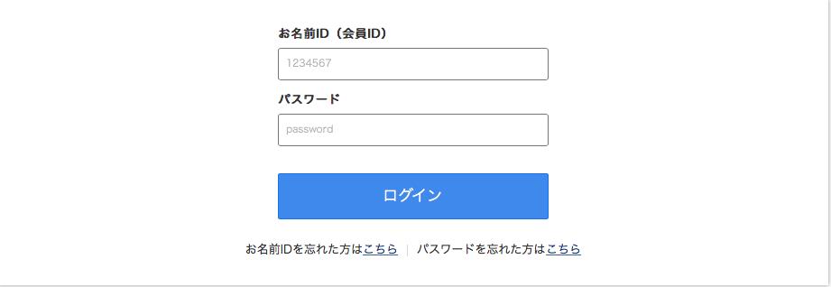 お名前.comを使って独自ドメインを取得後の設定