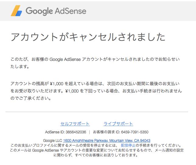 Google adsence申請をキャンセル完了