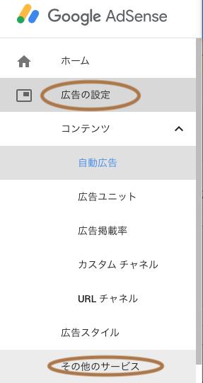 Google adsenceにユーチューブアカウントから申請する方法