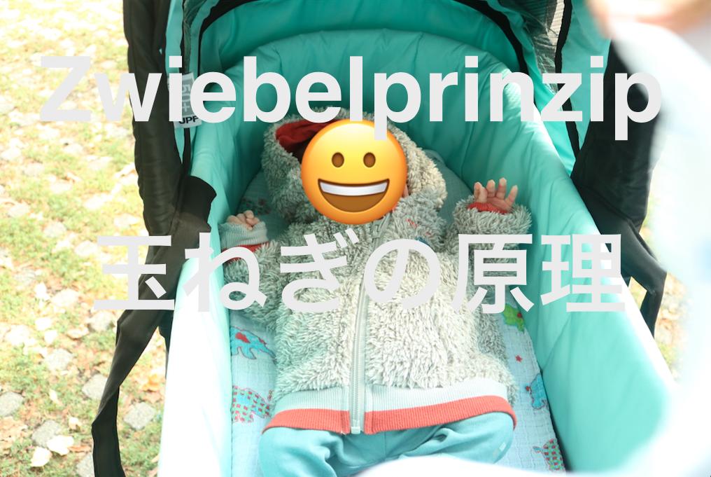 赤ちゃんの服装ドイツ