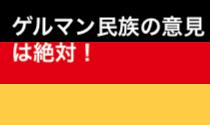 ドイツのいう事は絶対