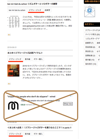 はてなブログのトップページにグーグルアドセンスのインフィード広告を入れたもの