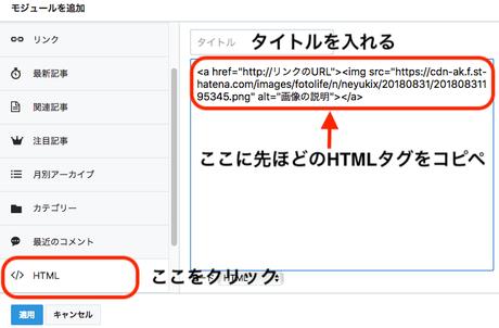 はてなブログのサイドバーに画像付きリンクを貼る方法