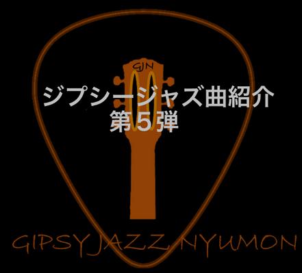 ジプシージャズの曲紹介