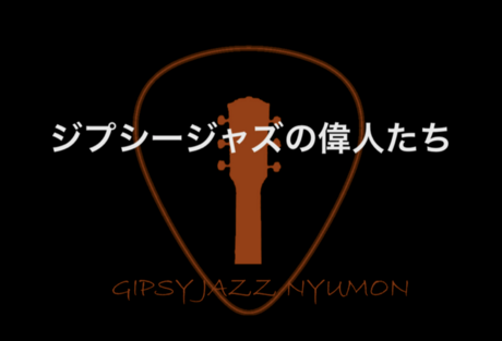 ジプシージャズの偉人たち・ギタリスト