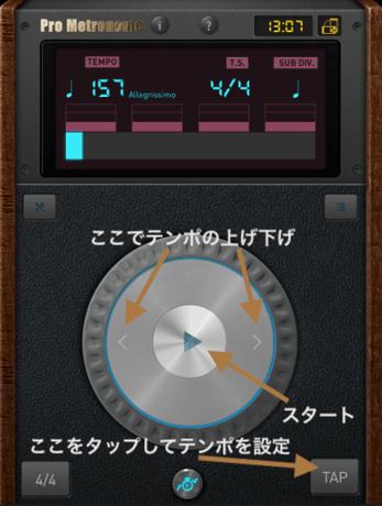 メトロノームのアプリ