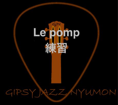ジプシージャズのバッキング、ポンプ