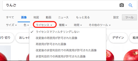 グーグルで著作権フリーの画像