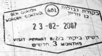 イスラエルのパスポートスタンプ