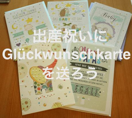 ドイツの出産祝いグリュックヴンシュカード