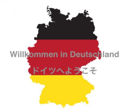 ドイツの配偶者ビザゲット