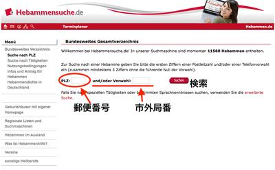 ドイツの助産婦探しサイト
