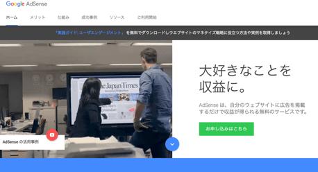 Google adsenceの申請方法