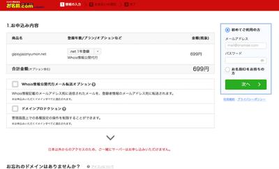 お名前.comを使って独自ドメインを取得する方法