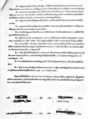 タイの土地の契約書