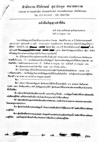 タイの土地の契約書タイ語版