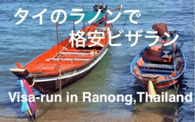 タイ・ラノーンのボート