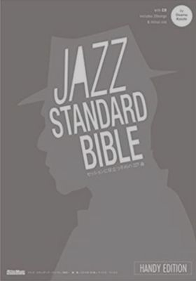 ジャズの楽譜・黒本