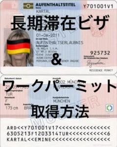 ドイツで長期滞在ビザとワークパーミットの取得方法