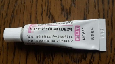 鵞口瘡の薬・フロリードゲル経口用
