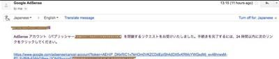 Google adsence申請をキャンセルする方法