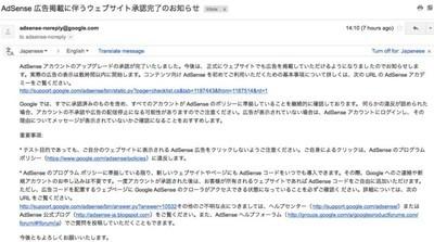 Google adsence申請に受かったメール